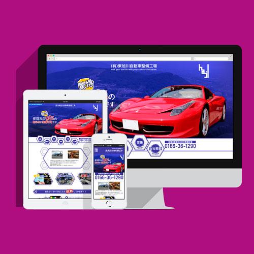 東旭川自動車整備工場様のWEBサイト