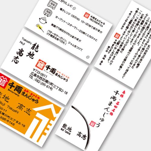 千両まんじゅう横川店開店サポート